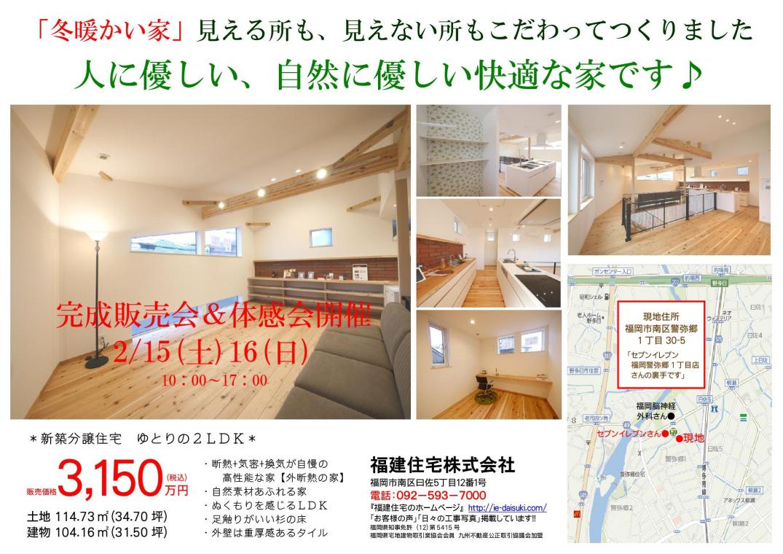 2月15日、16日 冬温かい建売住宅、ナチュレ警弥郷 外断熱の家 販売会